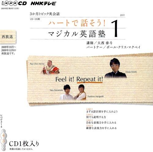NHKテレビ3か月トピック英会話 1月号 (NHK CD)の詳細を見る