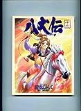 八犬伝 第12巻 (ニュータイプ100%コミックス)