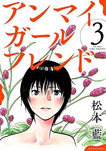 アンマイガールフレンド(3) (パルシィコミックス)