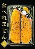 食べれません(12) (ヤンマガKCスペシャル)