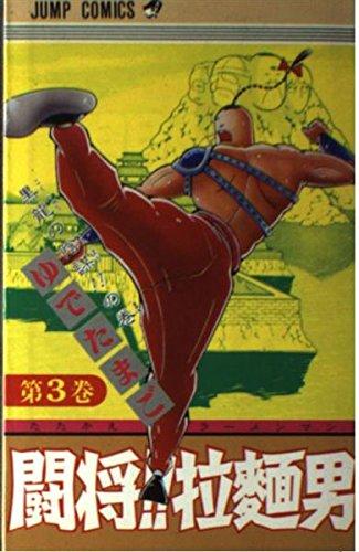 闘将(たたかえ)!!拉麺男(ラーメンマン) (第3巻) (ジャンプ・コミックス)