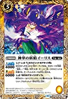 バトルスピリッツ BS48-053 神華の妖精イーリス (C コモン) 超煌臨編第1弾