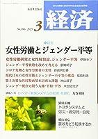 経済 2021年 03 月号 [雑誌]