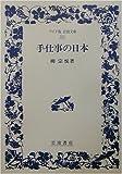 手仕事の日本 (ワイド版岩波文庫)