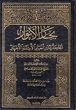 Bihar Al-anwar 110 Volumes بحار الأنوار