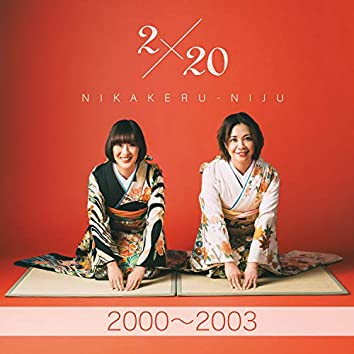2×20 (2000〜2003)