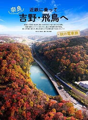『旅と鉄道 2019年増刊10月号 電車で行く紅葉&温泉の旅』の7枚目の画像