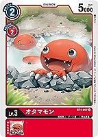 デジモンカードゲーム BT4-007 オタマモン (C コモン) ブースター グレイトレジェンド (BT-04)