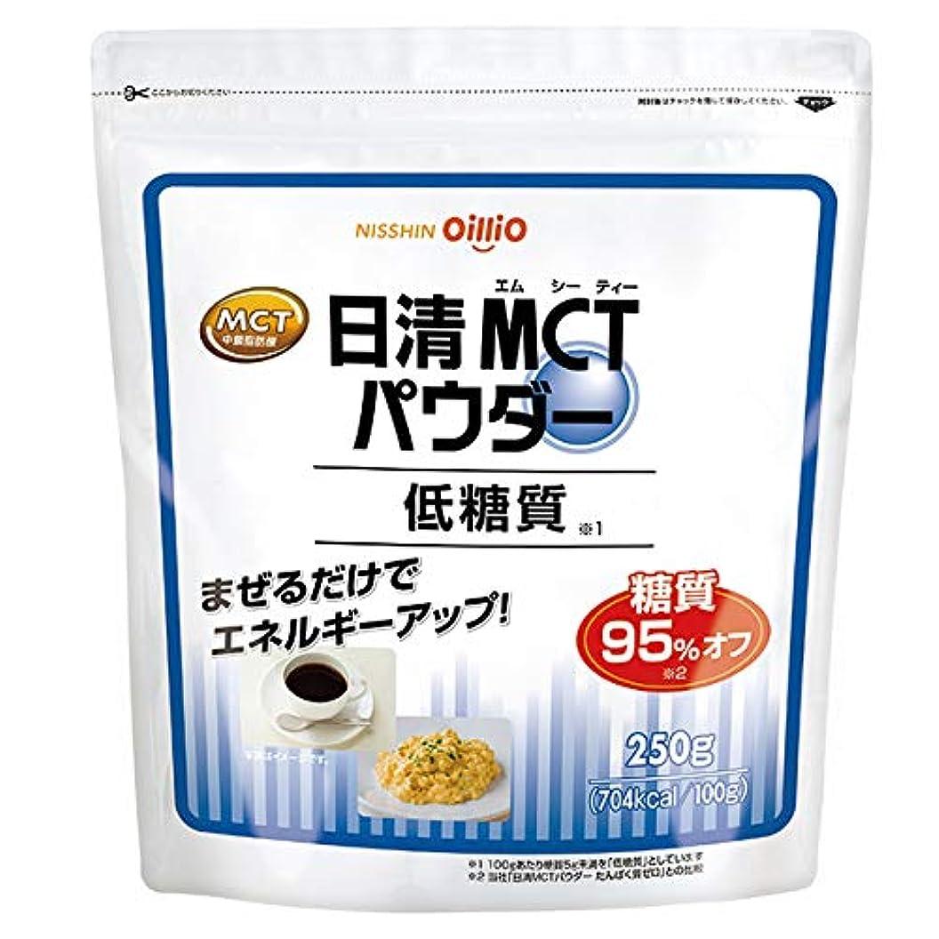 棚不調和生まれ日清MCTパウダー 低糖質 250g