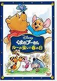 くまのプーさん/ルーの楽しい春の日[DVD]