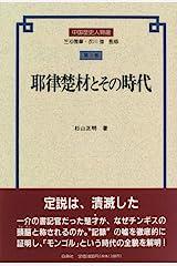 耶律楚材とその時代 (中国歴史人物選) 単行本