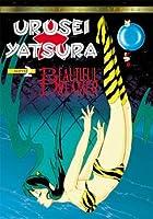 Urusei Yatsura 2: Beautiful Dreamer [DVD] [Import]
