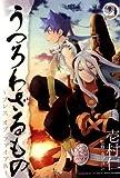 うつろわざるもの-ブレスオブファイアIV- 2 (マッグガーデンコミック avarusシリーズ)