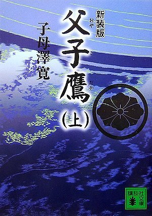 新装版 父子鷹(上) (講談社文庫)