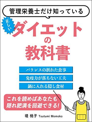 【管理栄養士だけ知っている】正しいダイエットの教科書: [食事][本][レシピ]