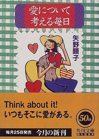 愛について考える毎日 (角川文庫)