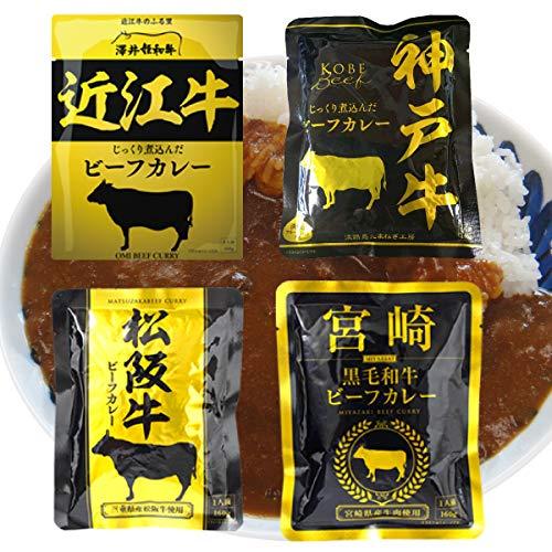 響 カレーセレクト ブランド牛 ビーフカレー 160g×4袋 (神戸・松阪・近江・宮崎各1袋)