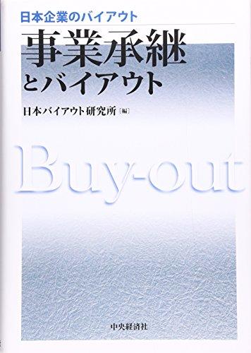 事業承継とバイアウト (日本企業のバイアウト)