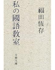 私の國語教室 (文春文庫)