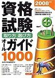 資格試験取り方・選び方オールガイド1000 (2008年版)