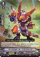カードファイト!! ヴァンガード V-SS05/107 マイクロホール・ドラコキッド C