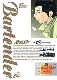 バーテンダー 18 (ジャンプコミックス デラックス)