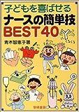 子どもを喜ばせるナースの簡単技BEST40