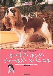 カバリア・キング・チャールズ・スパニエル (愛犬の友 犬種ライブラリー)[Amazon]