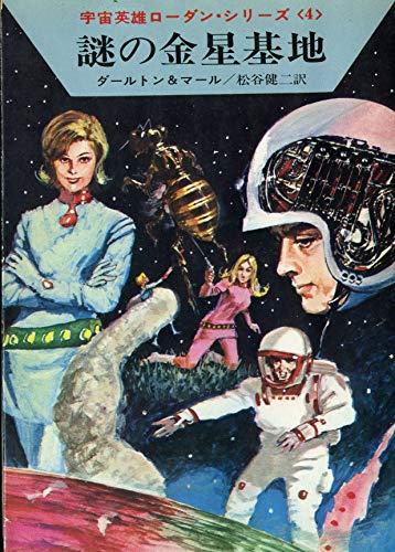 謎の金星基地 (ハヤカワ文庫 SF 61 宇宙英雄ローダン・シリーズ 4)