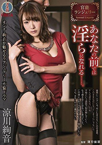 官能ランジェリー あなたの前では淫らになれる……。 涼川絢音 / ORGA(オルガ) [DVD]