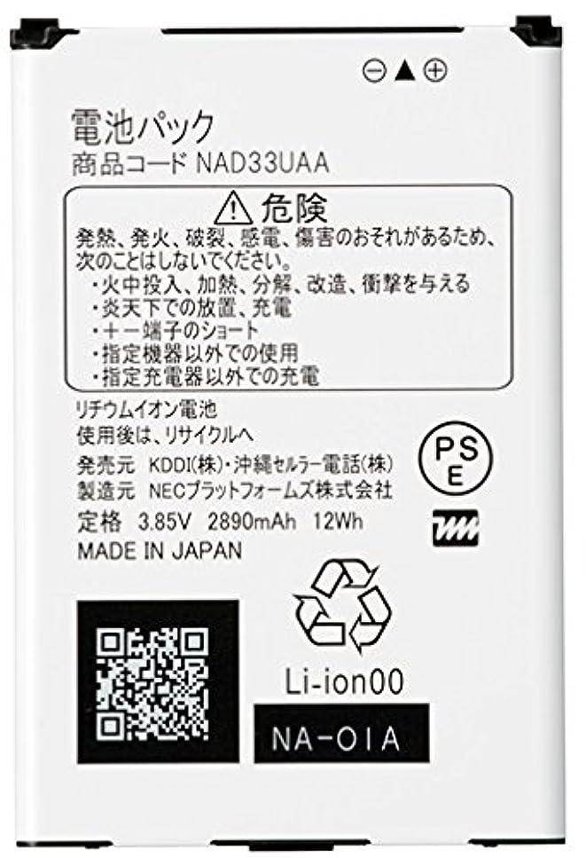 振る舞うフィールド変動するUQコミュニケーションズ Speed Wi-Fi NEXT WX03 電池パック NAD33UAA
