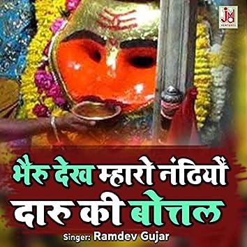 Bheru Dekh Mharo Nandhiyo Daru Ki Bottal (Rajasthani)