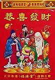 (S) 2021 Chinese Daily Calenda...
