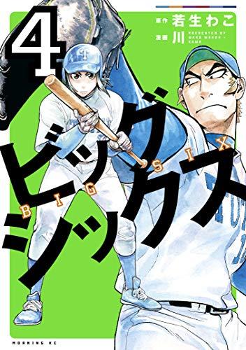 ビッグシックス(4) (コミックブルコミックス)
