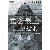 重巡「最上」出撃せよ 巡洋艦戦記 (光人社NF文庫)