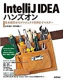 IntelliJ IDEAハンズオン――基本操作からプロジェクト管理までマスター