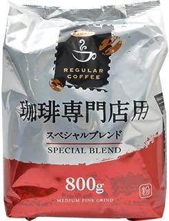 ハマヤ珈琲専門店用スペシャルブレンド800g