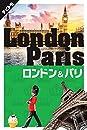 ロンドン&パリ