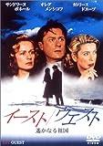 イースト/ウエスト 遥かなる祖国 DVD
