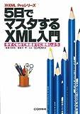 5日でマスタするXML入門―今すぐ始めて来週までに習得しよう (XML Proシリーズ)