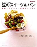 ビーンズレシピ2―豆のスイーツ&パン