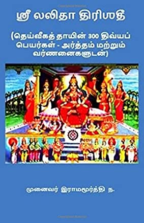 Sree Lalita Trishatee (Tamil): 300 Holy Names of the Devine Mother - Commentaries in Tamil