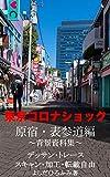 東京コロナショック 原宿・表参道編【背景資料集】