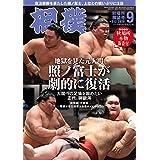 相撲 2020年 09 月号 [別冊付録:秋場所本物新番付]
