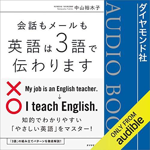 英語は3語で伝わります cover art