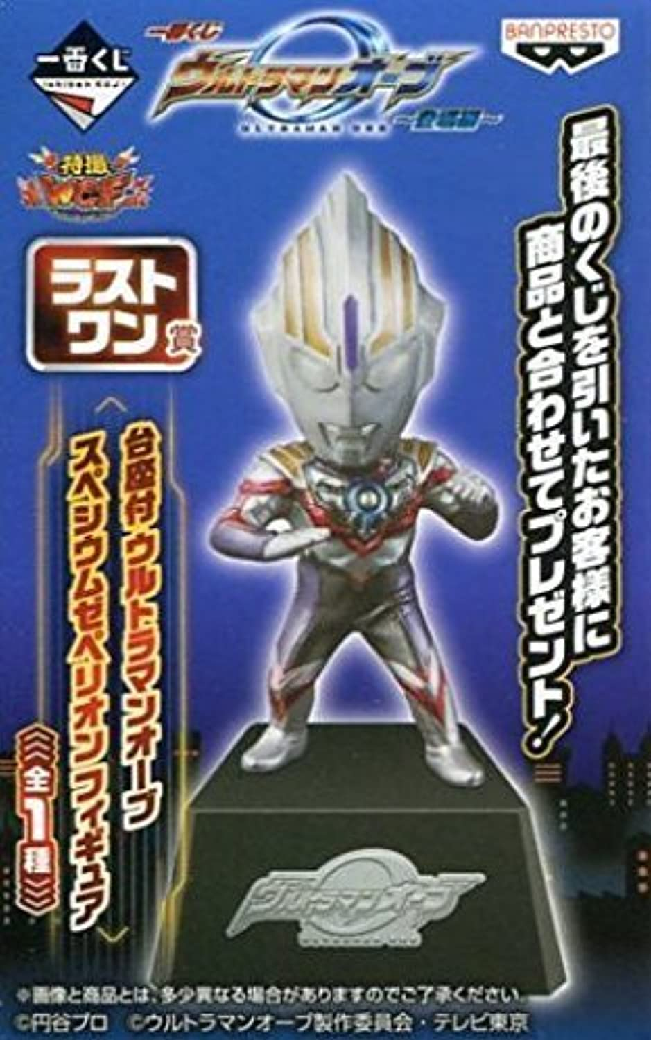 Most lottery Ultraman orb  appeared Hen Ultraman orb space with last one Prize pedestal Shea Umm Ze Pelion figure ...