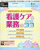 月刊ナーシング 2020年 06 月号 [雑誌]