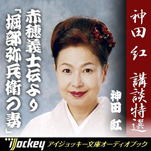 『神田 紅 講談特選 赤穂義士伝より「堀部弥兵衛の妻」』のカバーアート