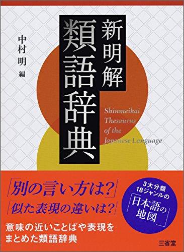 三省堂『新明解類語辞典』