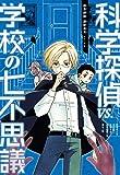 科学探偵 vs. 学校の七不思議 (科学探偵 謎野真実シリーズ 1)